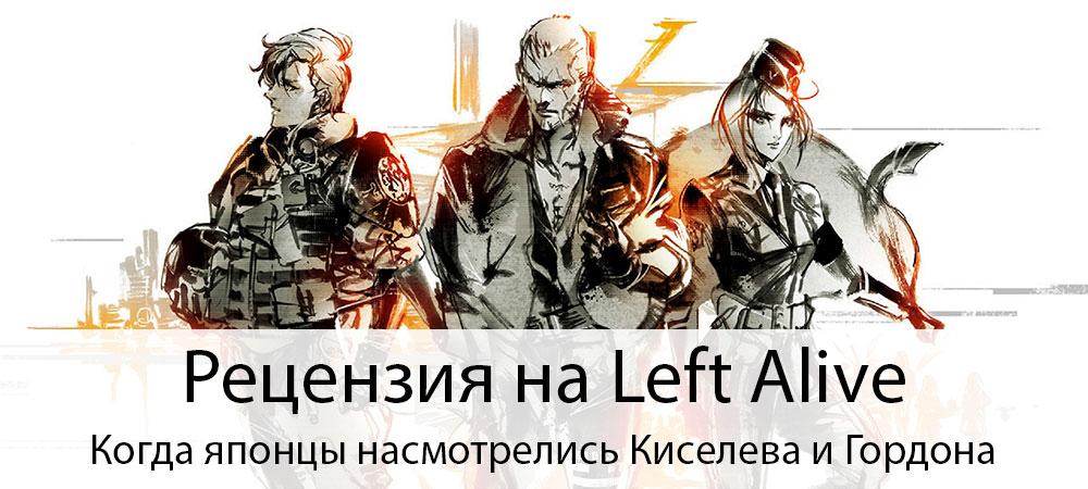 [Рецензия] Left Alive (PC)