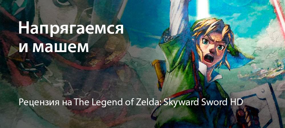 banner_st-rv_legendofzeldaskywardswordhd