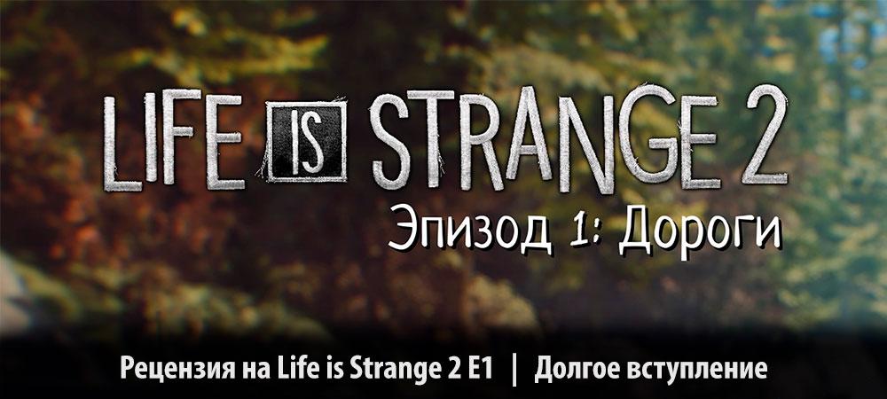 [Рецензия] Life is Strange 2: Episode 1 — Roads (PC)