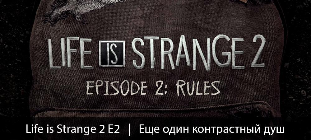 banner_st-rv_lifeisstrange2e2_pc.jpg