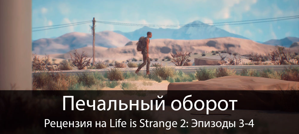 [Рецензия] Life is Strange 2: Episode 3-4 (PC)