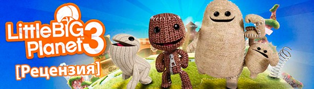 banner_st-rv_littlebigplanet3_ps4.jpg