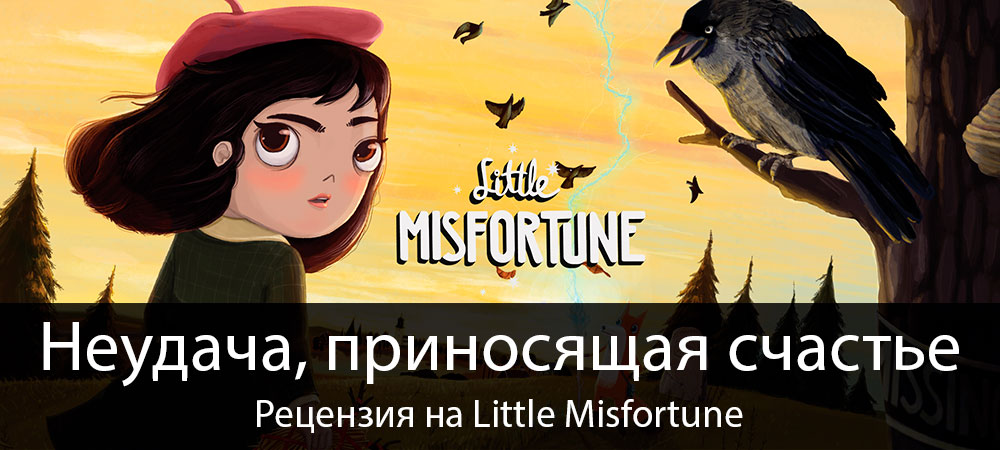 [Рецензия] Little Misfortune (PC)