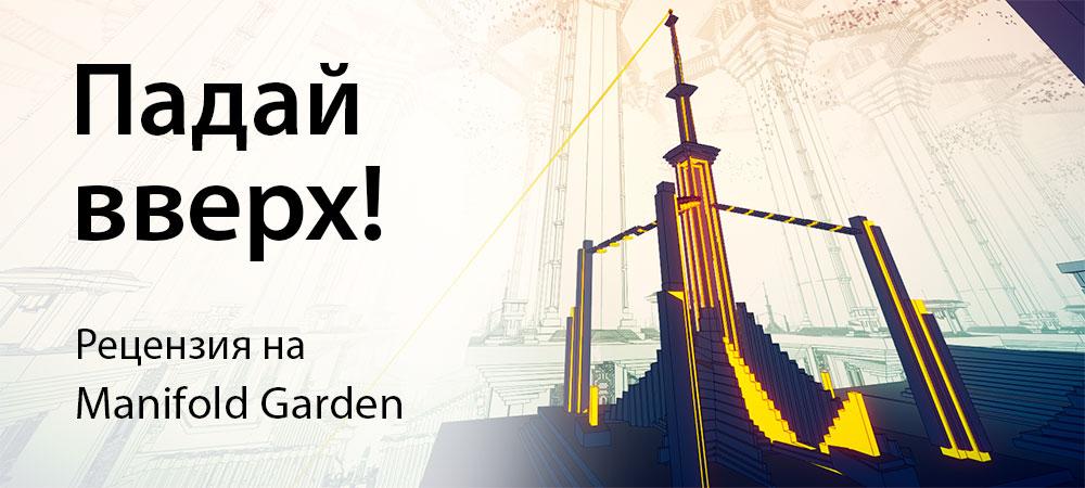[Рецензия] Manifold Garden (PC)