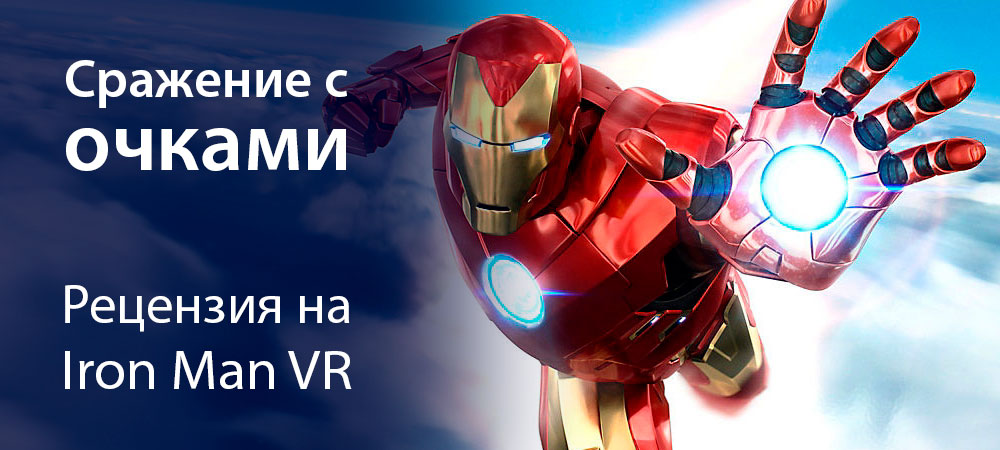 banner_st-rv_marvelsironmanvr_ps4.jpg