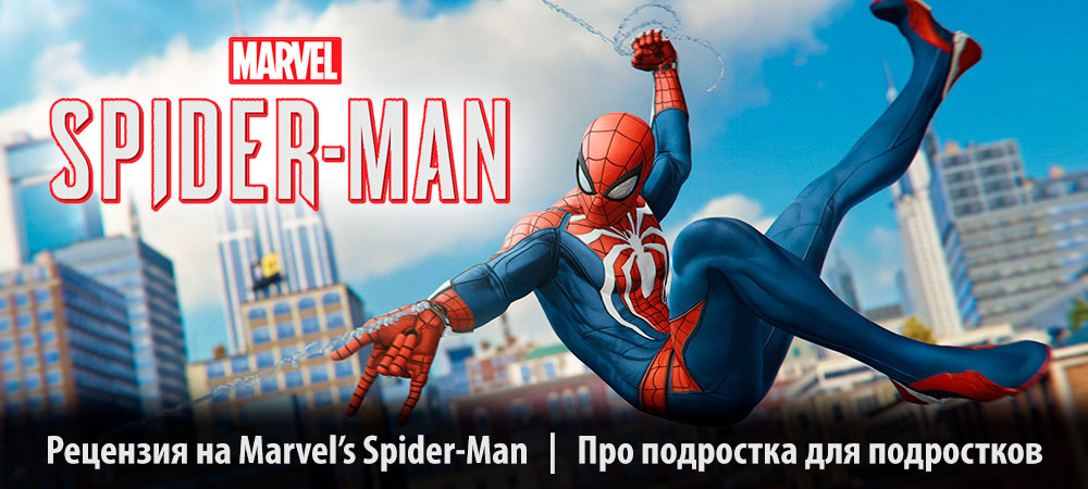 [Рецензия] «Человек-паук от Marvel»(Marvel's Spider-Man) (PlayStation 4)
