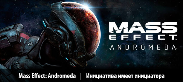 banner_st-rv_masseffectandromeda_pc.jpg