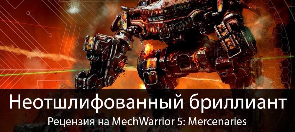 banner_st-rv_mechwarrior5mercenaries_pc.