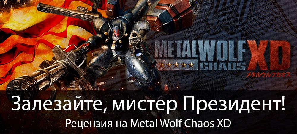 banner_st-rv_metalwolfchaosxd_pc.jpg