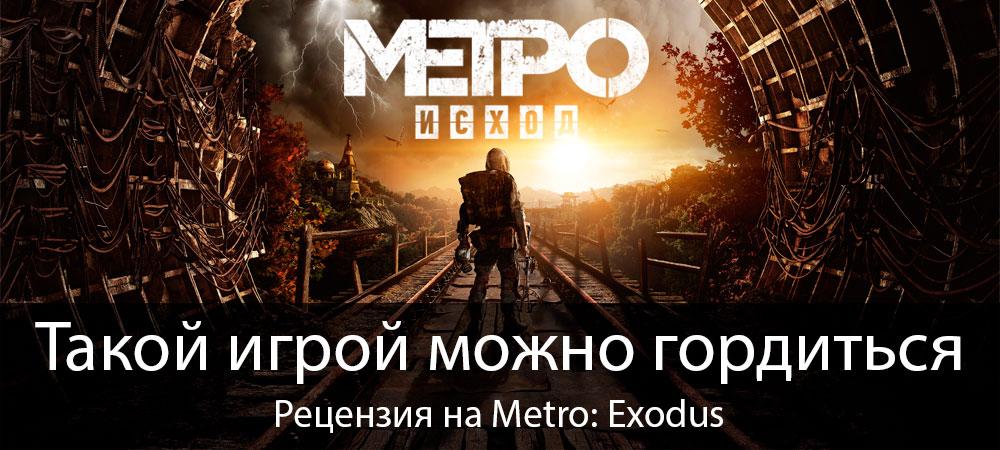 banner_st-rv_metroexodus_pc.jpg