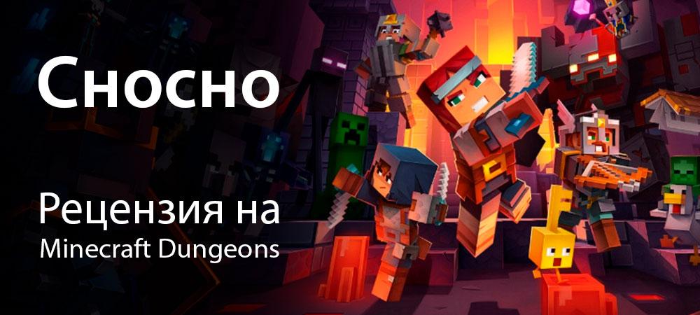 banner_st-rv_minecraftdungeons_pc.jpg