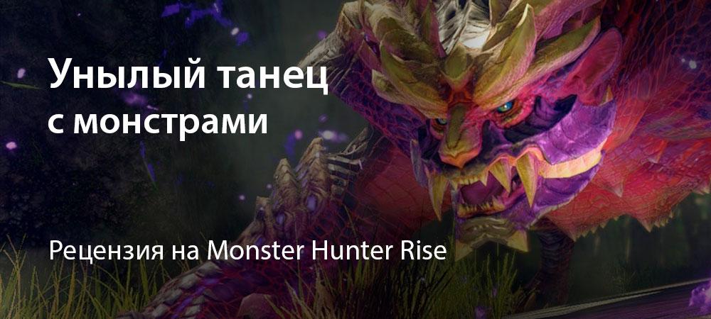[Рецензия] Monster Hunter Rise (Switch)