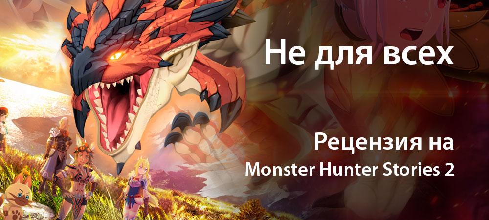 [Рецензия] Monster Hunter Stories 2: Wings of Ruin (PC)