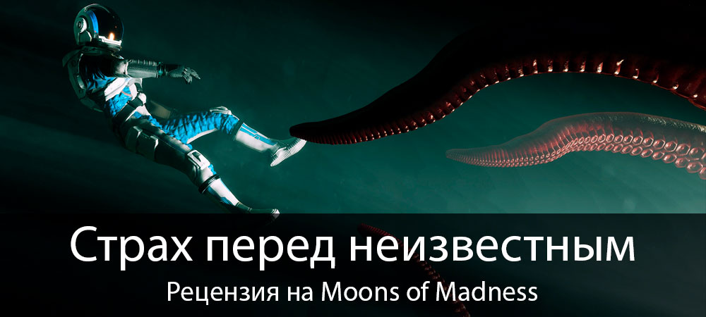 banner_st-rv_moonsofmadness_pc.jpg