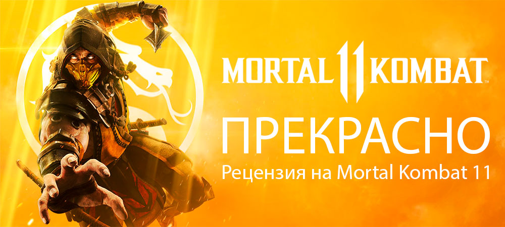 banner_st-rv_mortalkombat11_pc.jpg