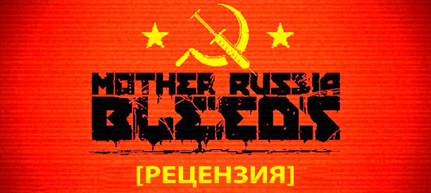 banner_st-rv_motherrussiableeds_pc.jpg