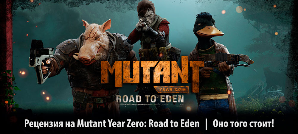 [Рецензия] Mutant Year Zero: Road to Eden (PC)