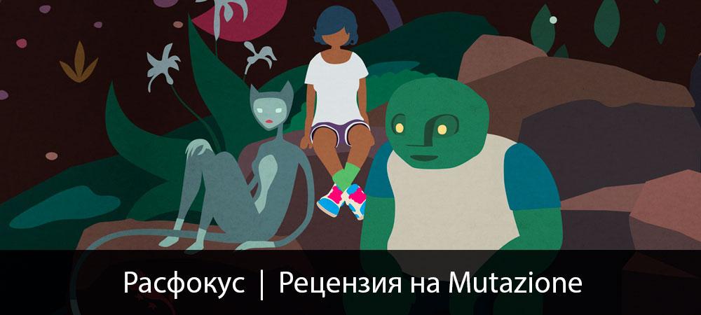 banner_st-rv_mutazione_pc.jpg