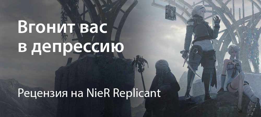 [Рецензия] NieR Replicant ver.1.22474487139… (PlayStation 4)