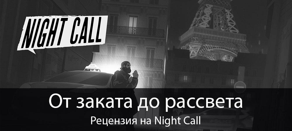 banner_st-rv_nightcall_pc.jpg