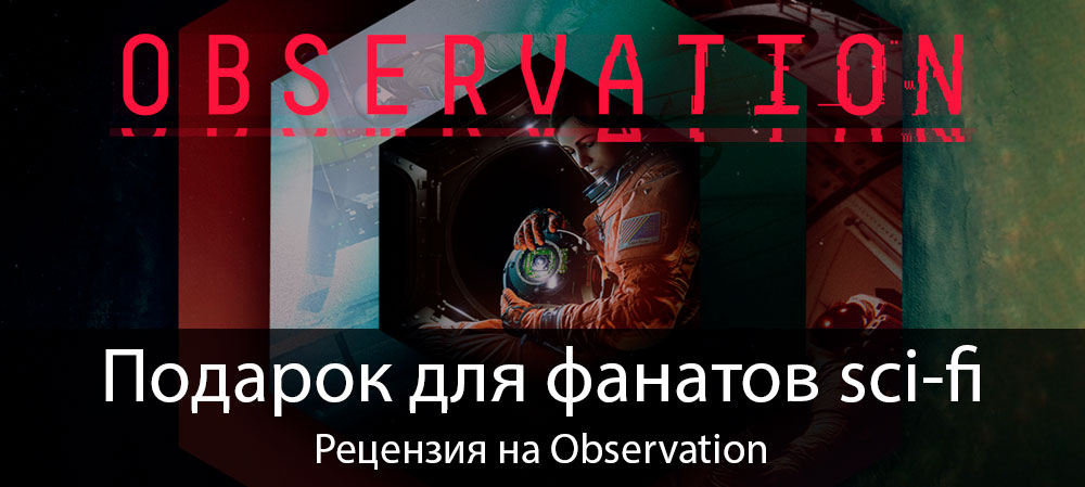 banner_st-rv_observation_pc.jpg