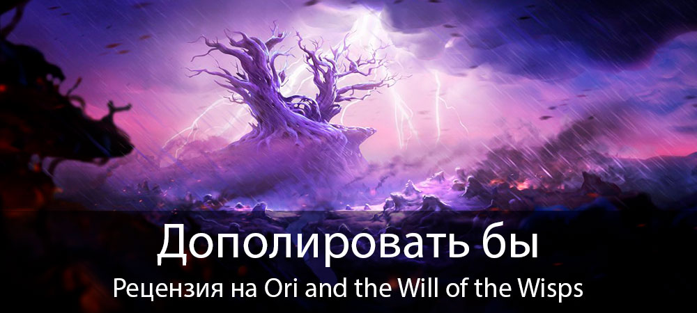 banner_st-rv_oriandthewillofthewisps_pc.