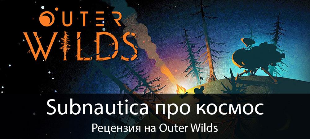 banner_st-rv_outerwilds_pc.jpg