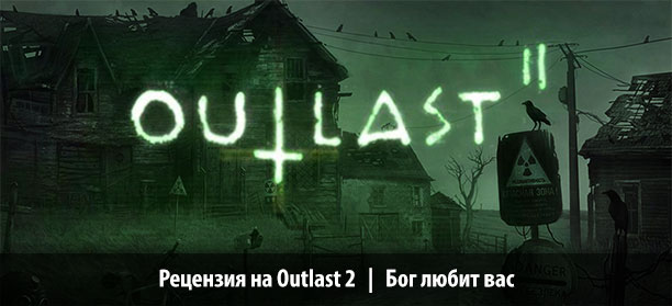 banner_st-rv_outlast2_pc.jpg