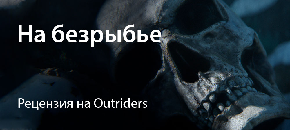 [Рецензия] Outriders (PC)