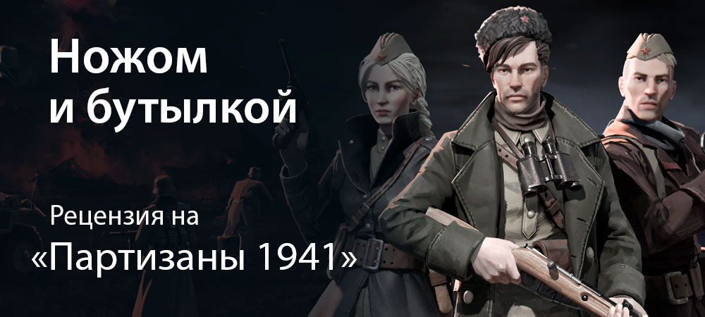banner_st-rv_partisans1941_pc.jpg