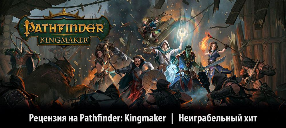 [Рецензия] Pathfinder: Kingmaker (PC)