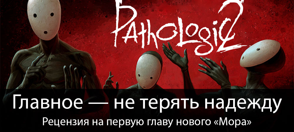 banner_st-rv_pathologic2_pc.jpg