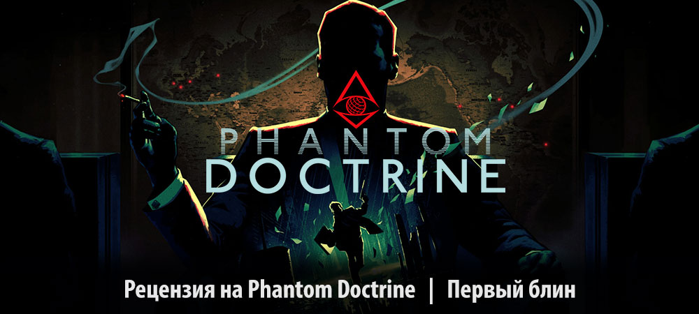 banner_st-rv_phantomdoctrine_pc.jpg