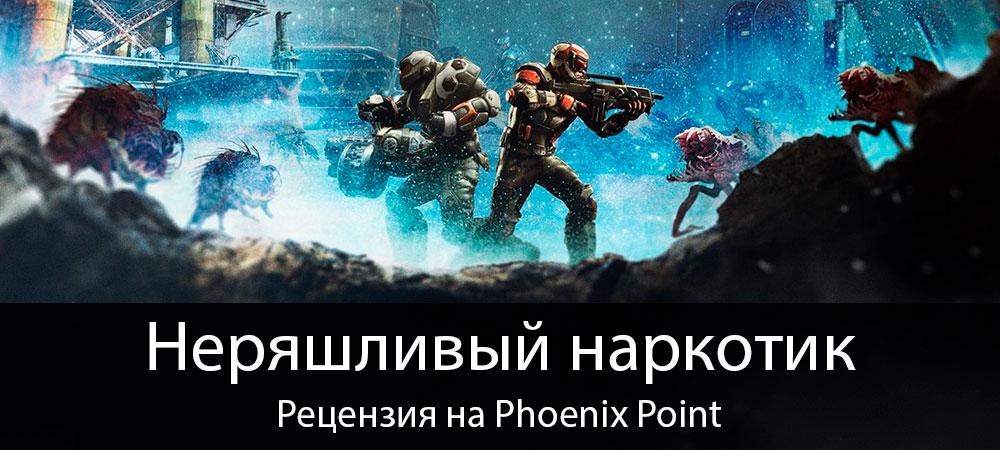 banner_st-rv_phoenixpoint_pc.jpg