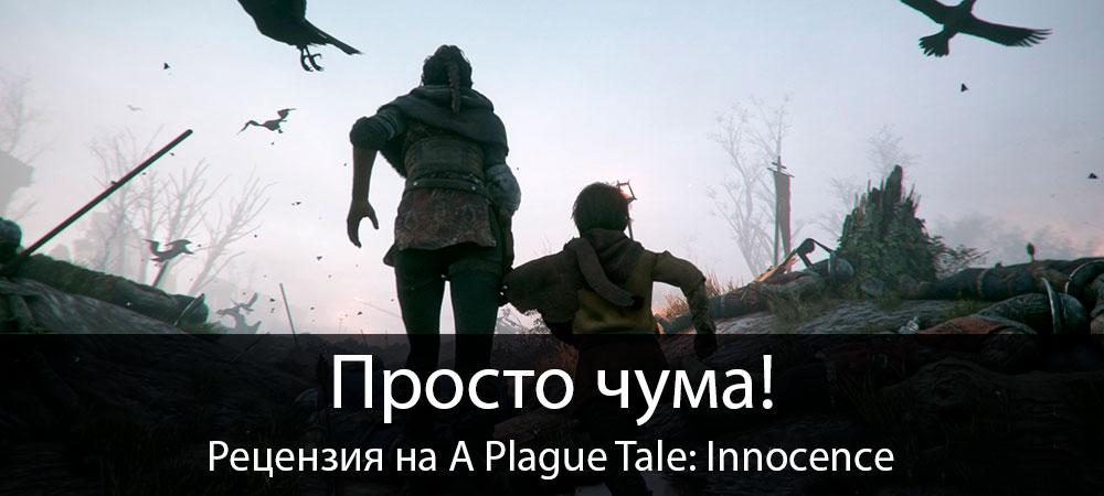 banner_st-rv_plaguetaleinnocence.jpg