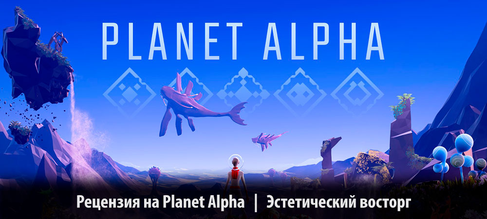 banner_st-rv_planetalpha_pc.jpg