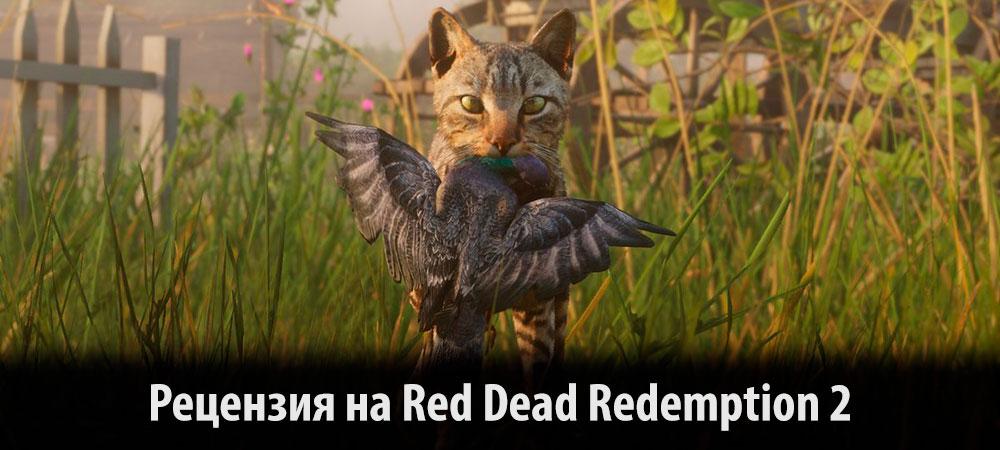 banner_st-rv_reddeadredemption2_xo.jpg