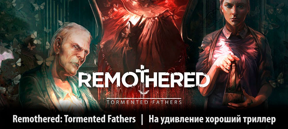 banner_st-rv_remotheredtormentedfathers_