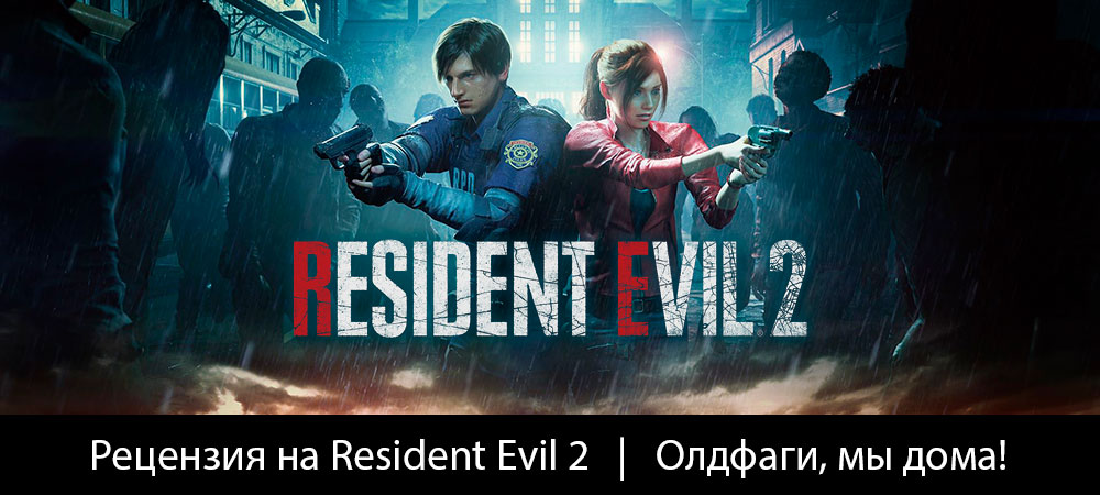 banner_st-rv_residentevil2remake_pc.jpg