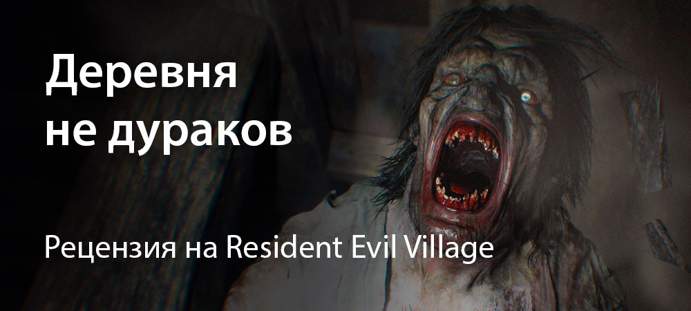 [Рецензия] Resident Evil Village (PC)