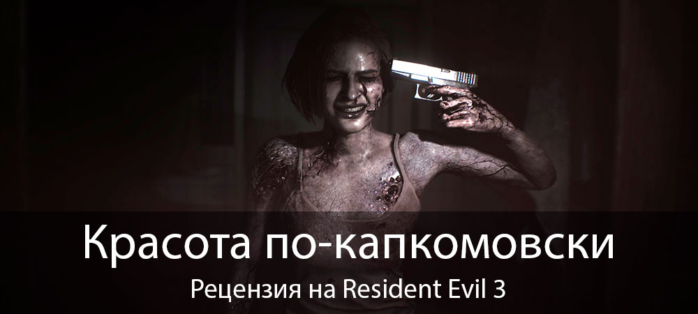 banner_st-rv_resodentevil32020_ps4.jpg