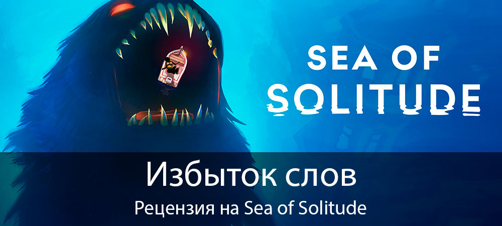 banner_st-rv_seaofsolitude_pc.jpg