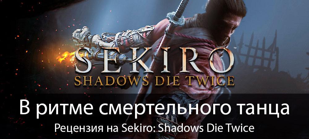banner_st-rv_sekirosdt_xo.jpg