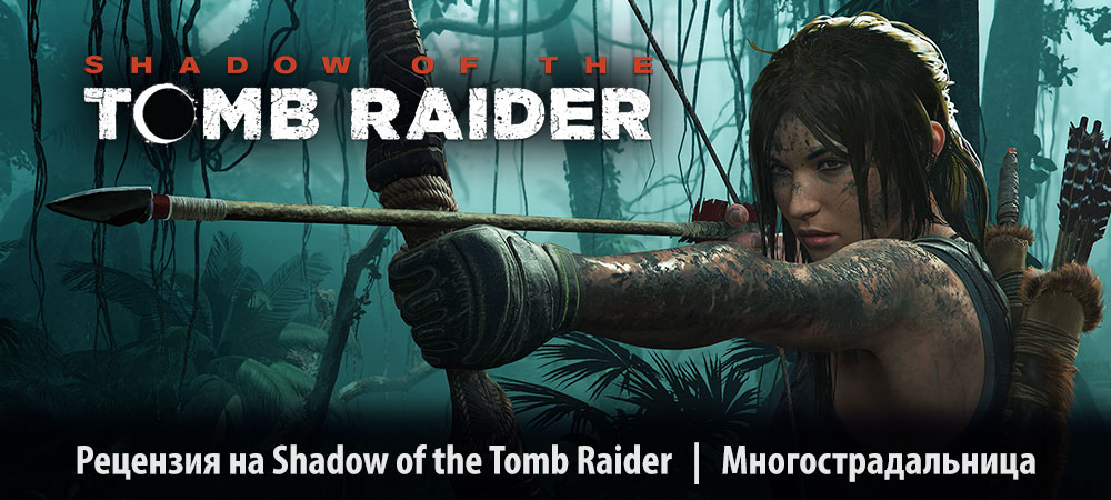 banner_st-rv_shadowofthetombraider_ps4.j