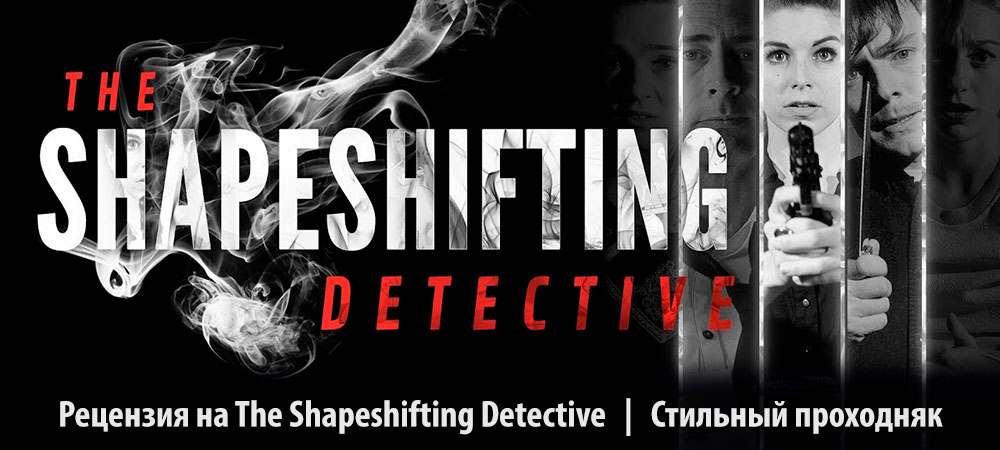 banner_st-rv_shapeshiftingdetective_ps4.
