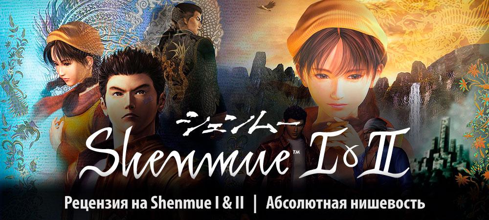 banner_st-rv_shenmue12_pc.jpg