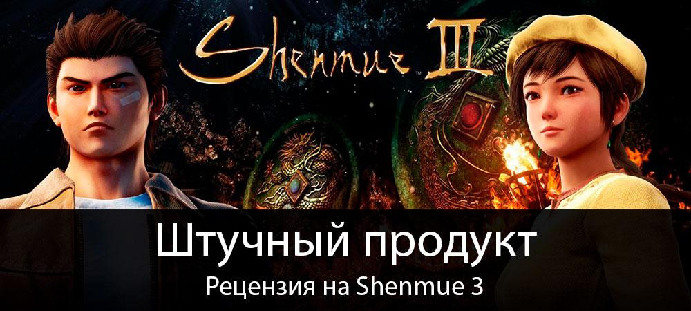 banner_st-rv_shenmue3_pc.jpg