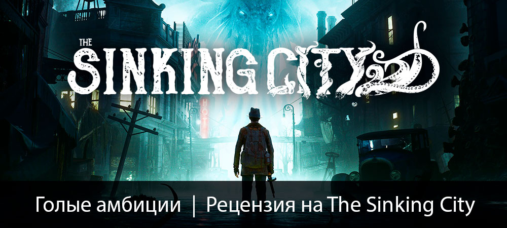 [Рецензия] The Sinking City (PC)