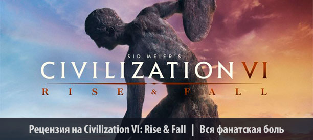 banner_st-rv_smcivilization6rf_pc.jpg