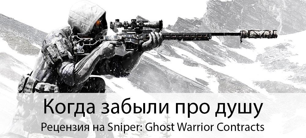 [Рецензия] Sniper: Ghost Warrior Contracts (PC)
